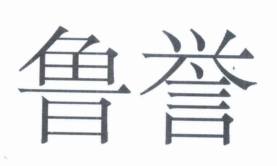 转让亚博娱乐yabo11-鲁誉