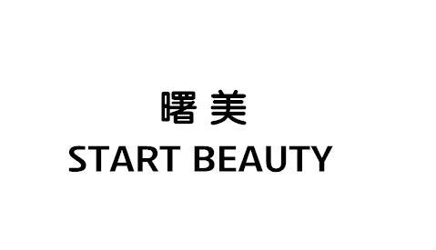曙美 START BEAUTY_44商标转让_44商标购买-购店网商标转让平台