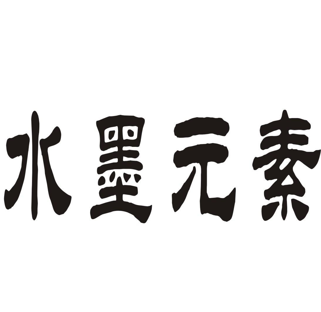 转让亚博娱乐yabo11-水墨元素