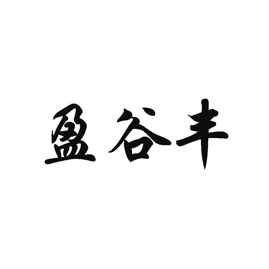 转让商标-盈谷丰