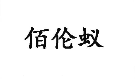 转让亚博娱乐yabo11-佰伦蚁