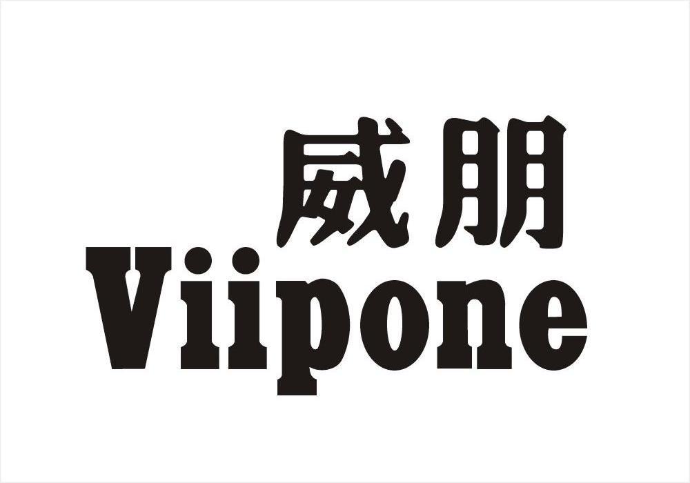 威朋 VIIPONE