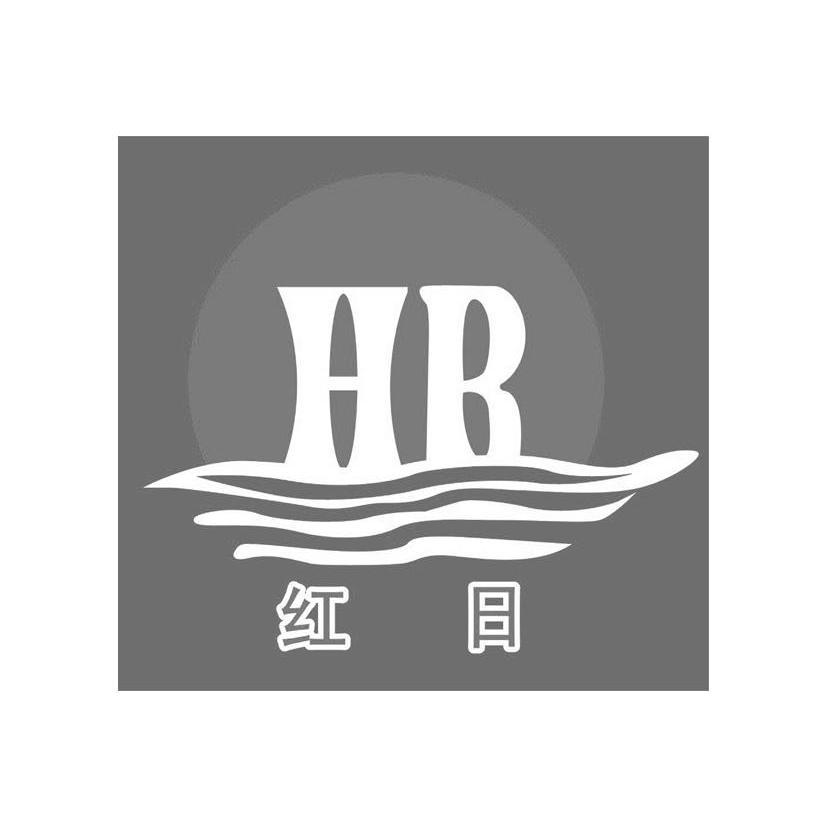 商标文字红日 HR商标注册号 10150075、商标申请人台州市路桥红日电子设备厂的商标详情 - 标库网商标查询