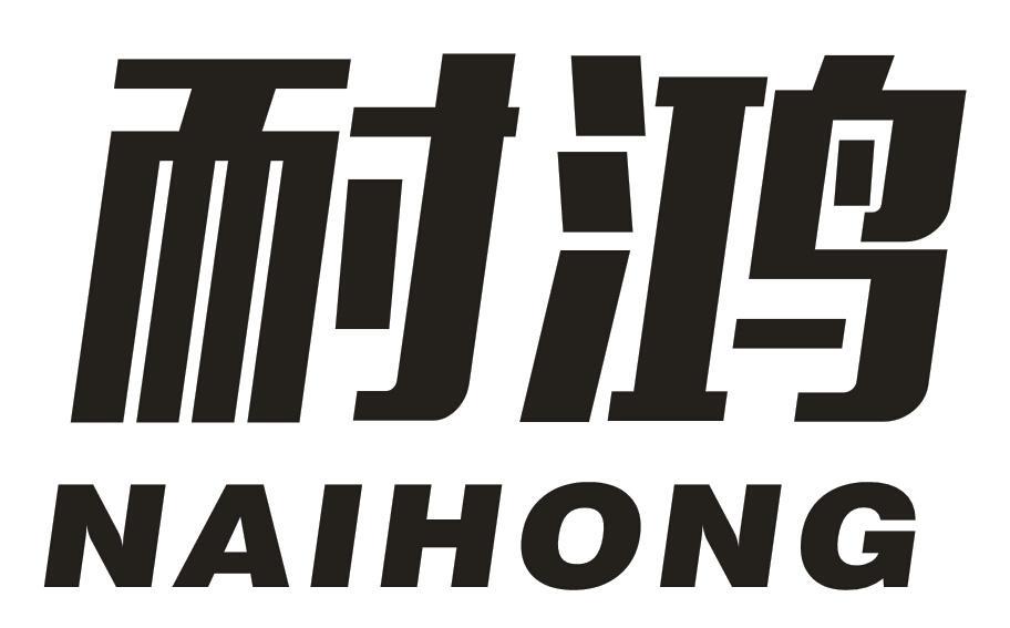 转让亚博娱乐yabo11-耐鸿