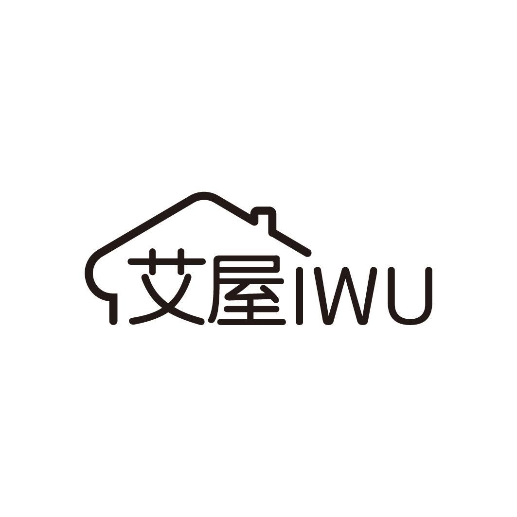 艾屋 IWU