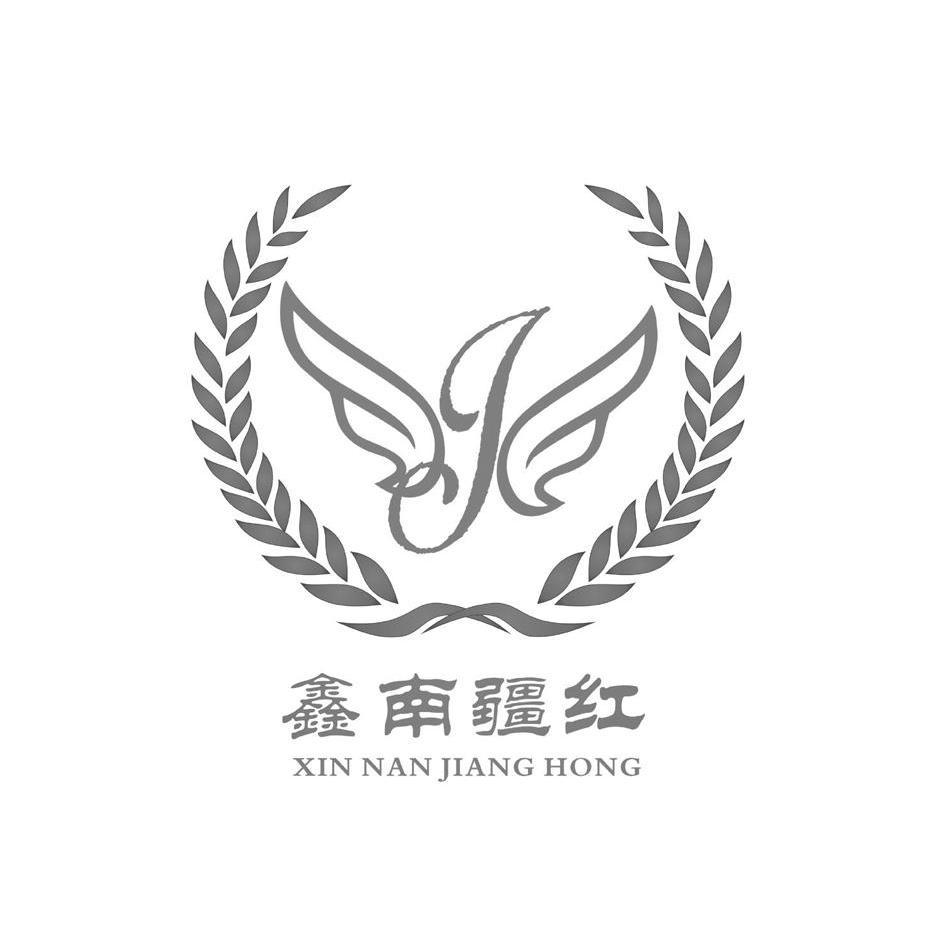 转让商标-鑫南疆红