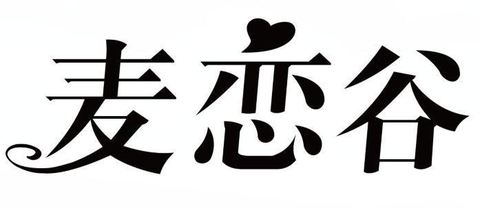转让商标-麦恋谷
