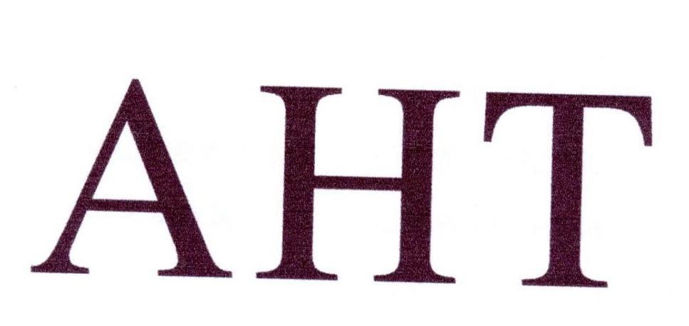 转让商标-AHT