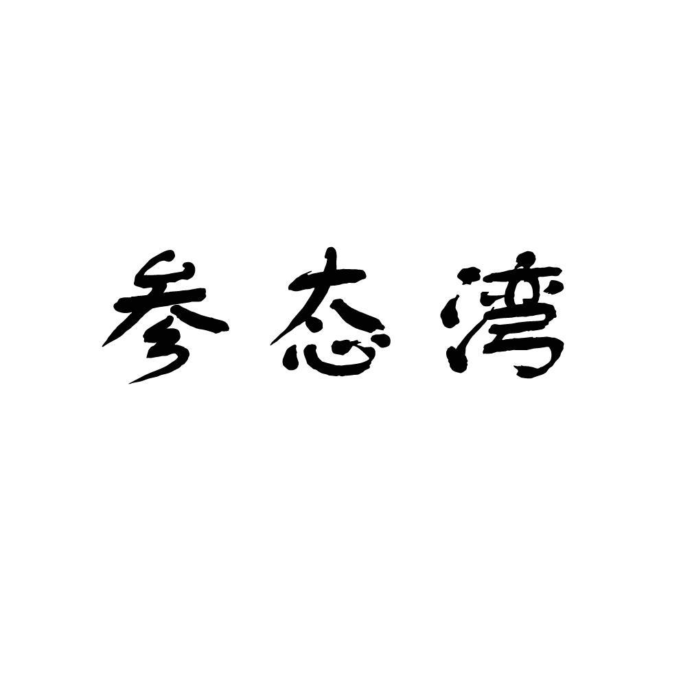 转让亚博娱乐yabo11-参态湾
