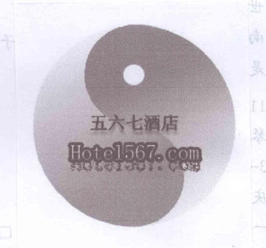 转让商标-五六七酒店 HOTE1567.COM