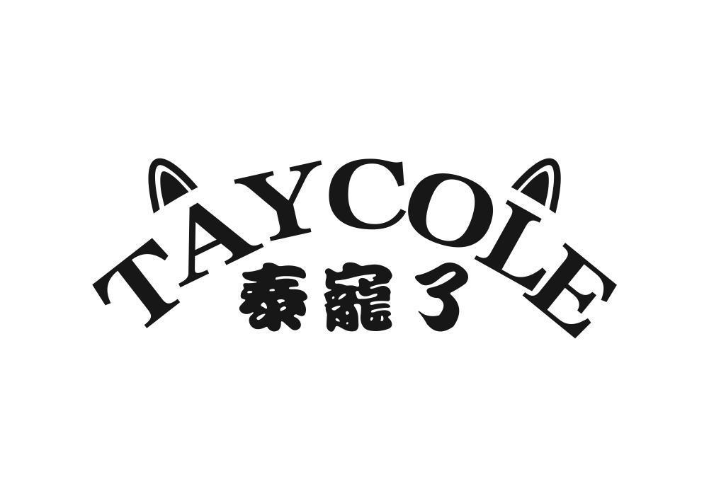 泰宠了 TAYCOLE