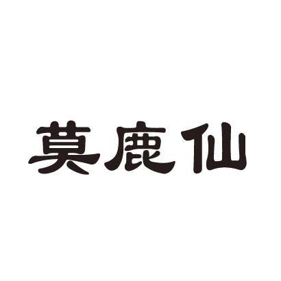 转让亚博娱乐yabo11-莫鹿仙