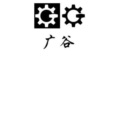转让商标-广谷