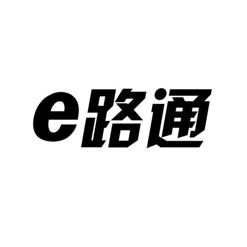 转让商标-E 路通