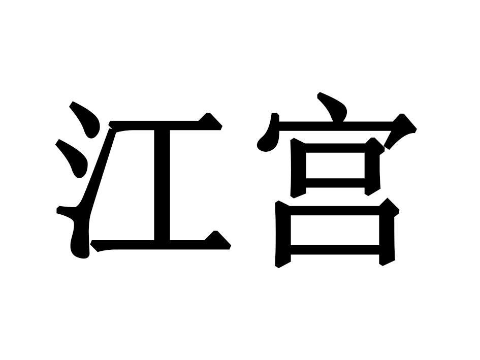 33类-白酒洋酒,江宫
