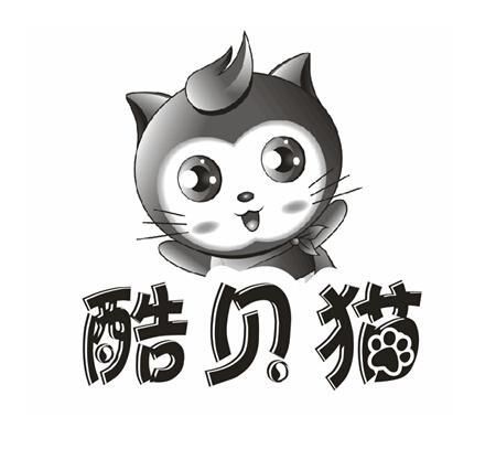 转让商标-酷贝猫