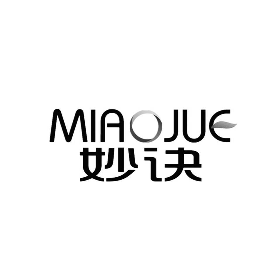 转让商标-MIAO JUE 妙诀
