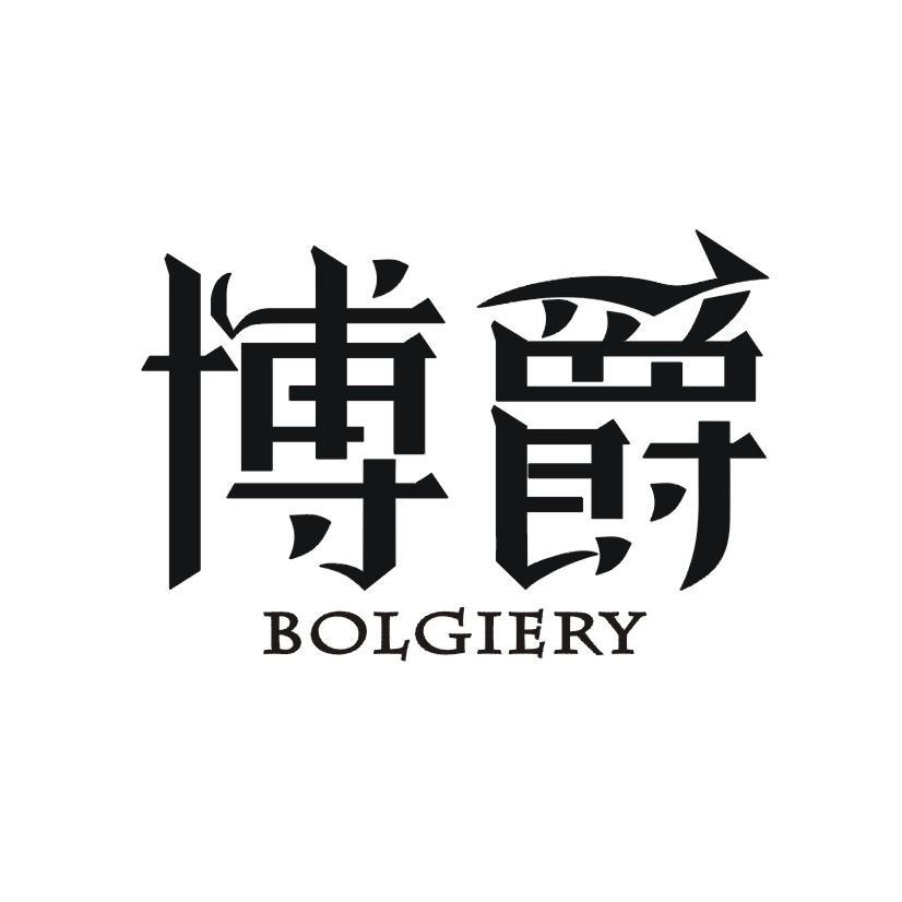 转让商标-博爵 BOLGIERY