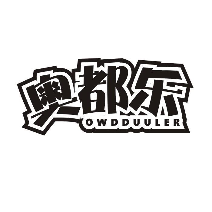 转让商标-奥都乐 OWDDUULER