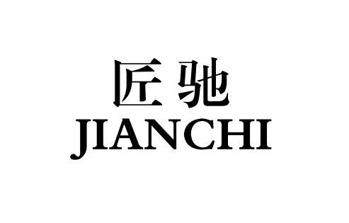 匠驰 JIANCHI