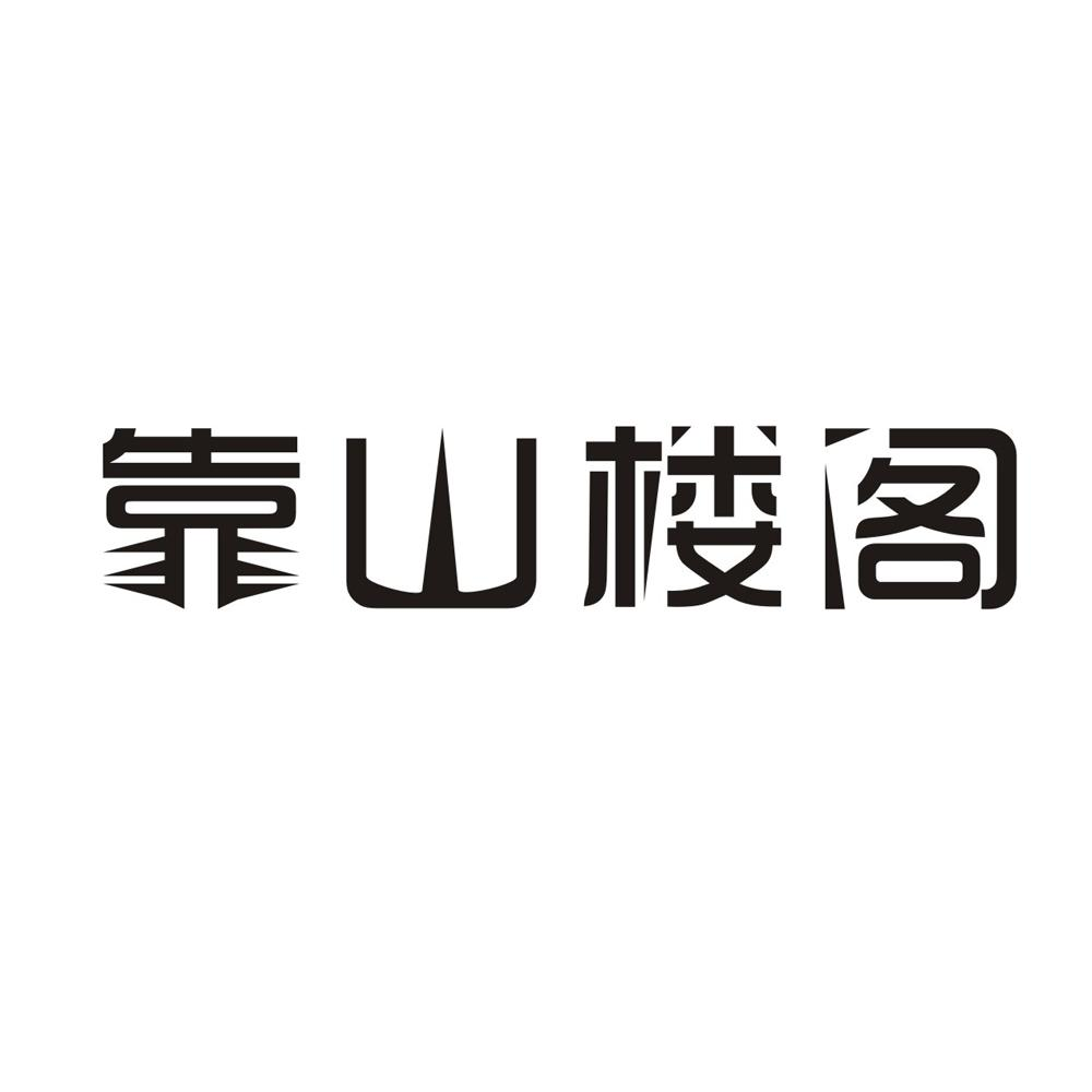 转让亚博娱乐yabo11-靠山楼阁