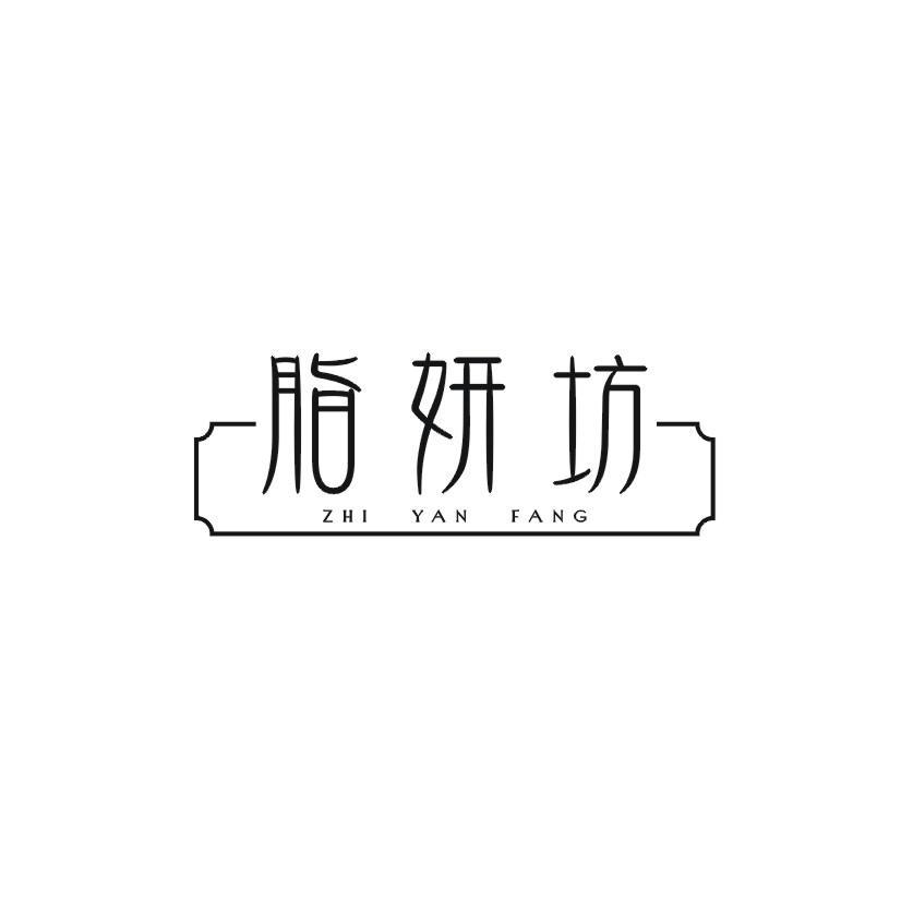 转让商标-脂妍坊
