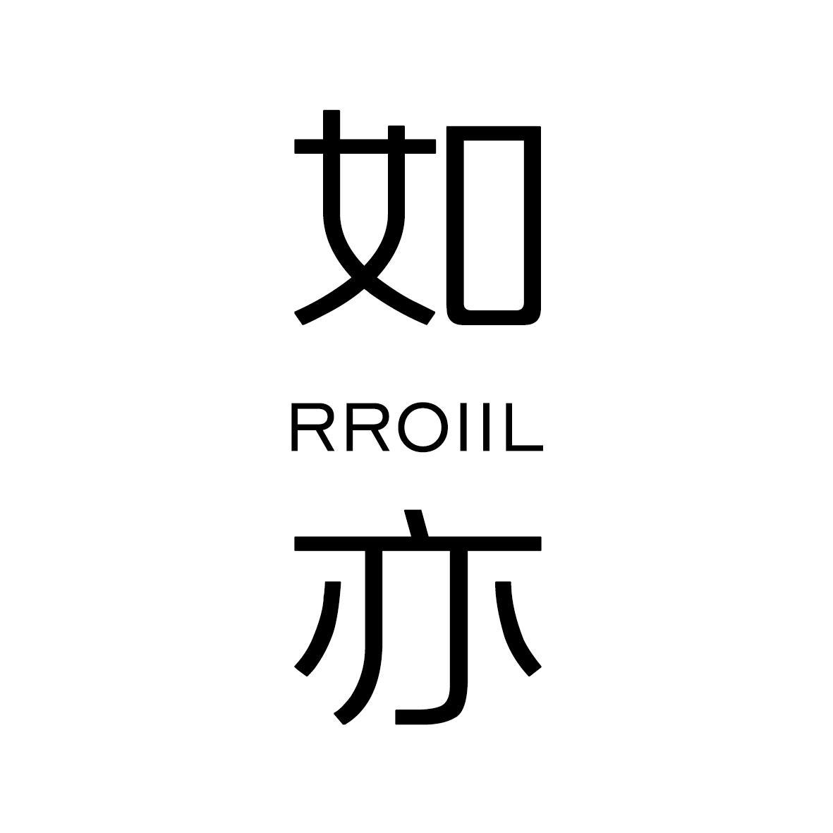 转让商标-如亦 RROIIL