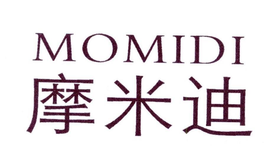 转让商标-摩米迪