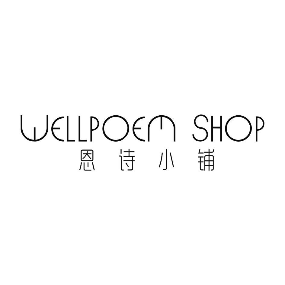 转让亚博娱乐yabo11-恩诗小铺 WELLPOEM SHOP