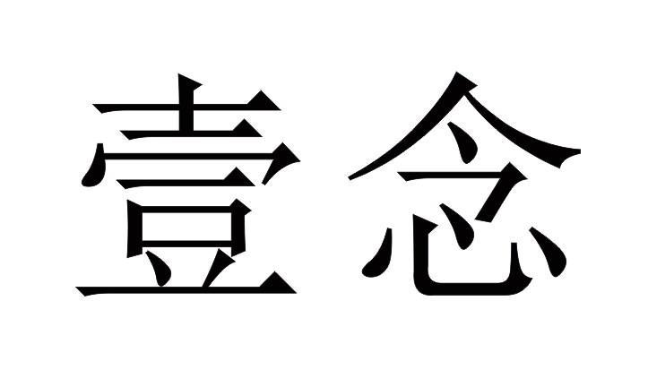 转让亚博娱乐yabo11-壹念