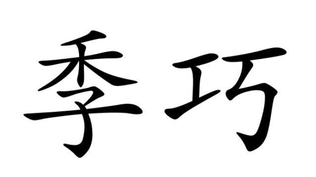 转让亚博娱乐yabo11-季巧