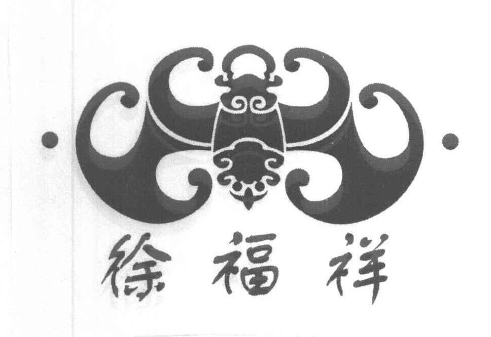 商标文字徐福祥商标注册号 8015714、商标申请人鹤壁市徐福祥饮食有限责任公司的商标详情 - 标库网商标查询