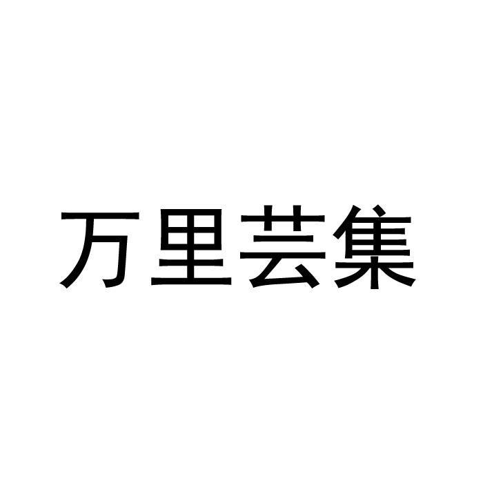 转让商标-万里芸集