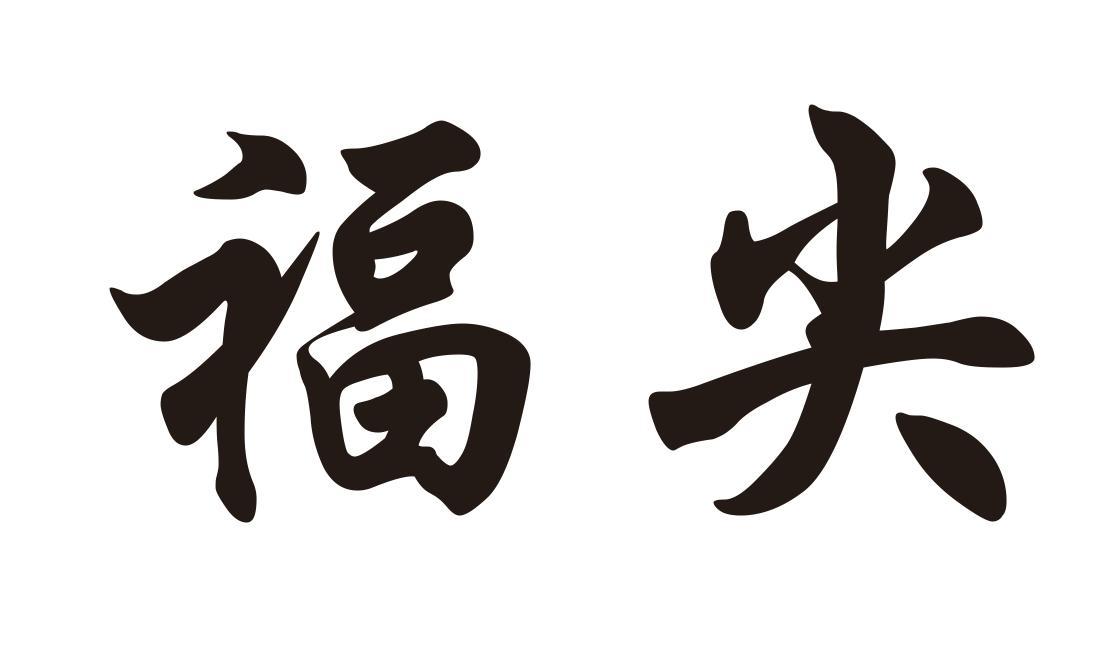 转让亚博娱乐yabo11-福尖