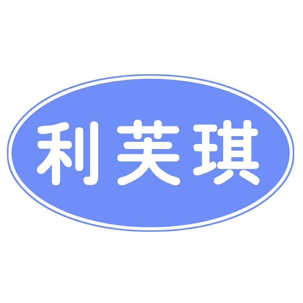 购买利芙琪商标,海量03类-日化用品商标买卖就上米马商标交易平台