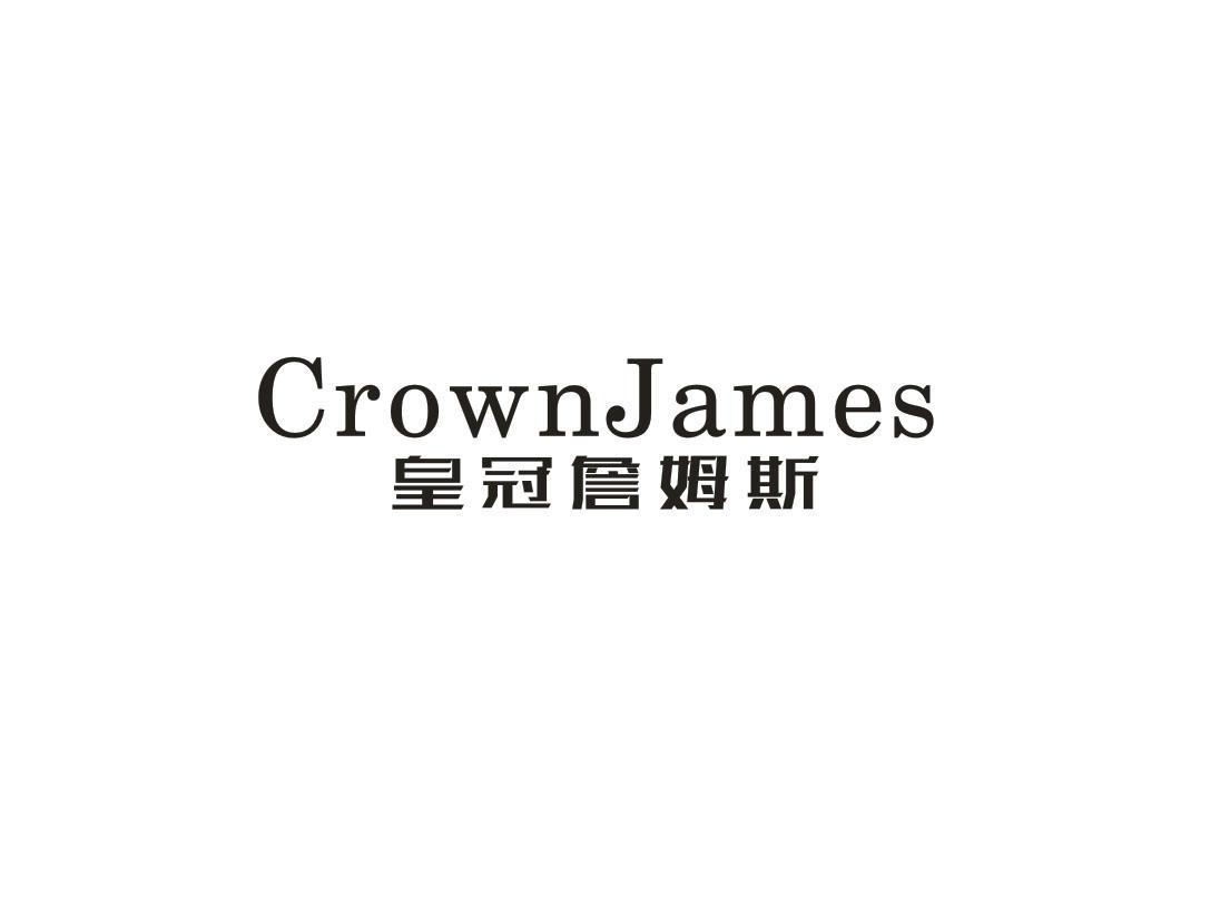 转让商标-皇冠詹姆斯 CROWNJAMES