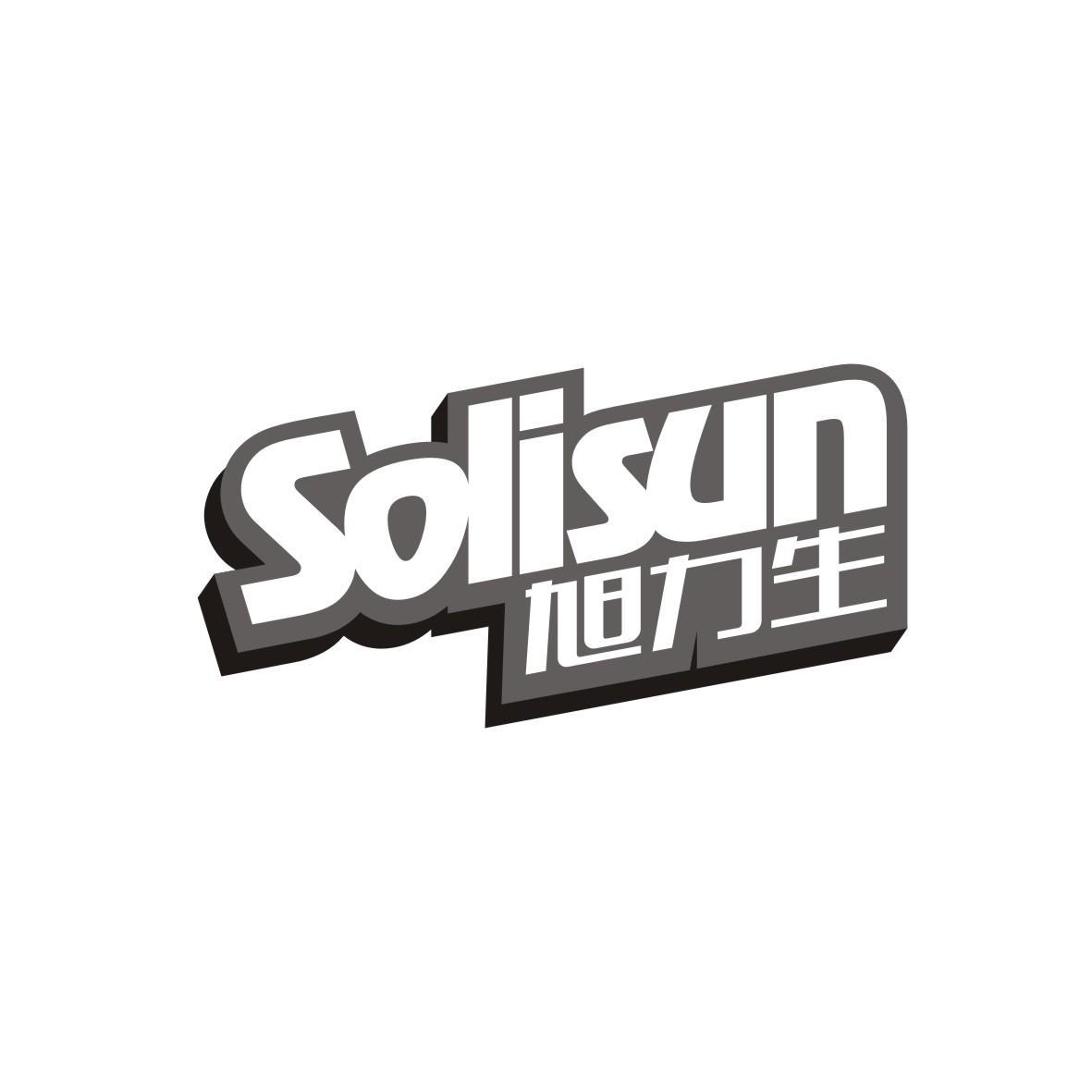 转让商标-SOLISUN 旭力生