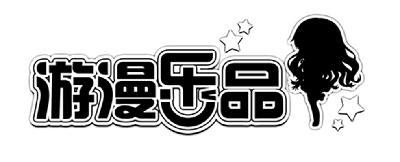 商标文字游漫乐品商标注册号 14675240、商标申请人上海童石网络科技股份有限公司的商标详情 - 标库网商标查询