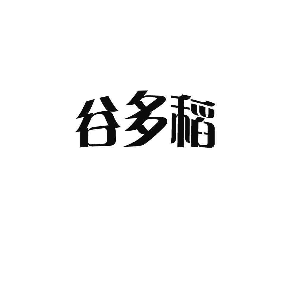 转让商标-谷多稻