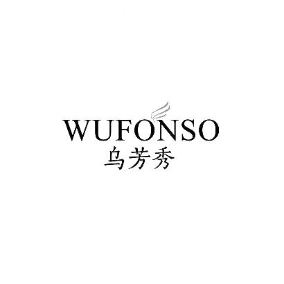转让商标-乌芳秀 WUFONSO