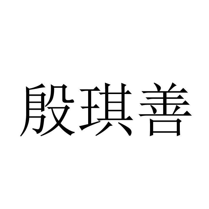 转让商标-殷琪善