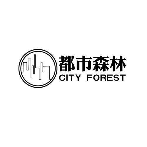 都市森林  CITY FOREST