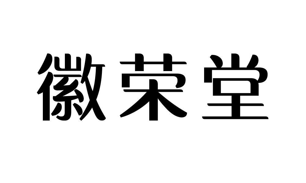 转让商标-徽荣堂