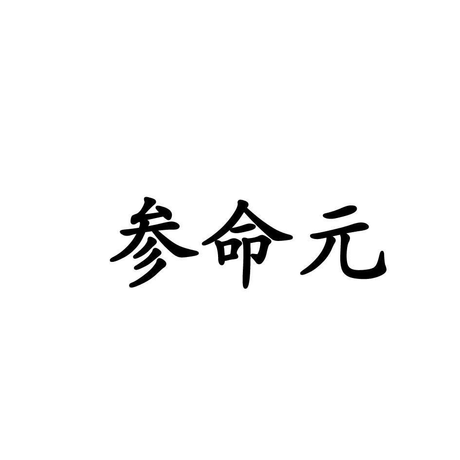 转让亚博娱乐yabo11-参命元