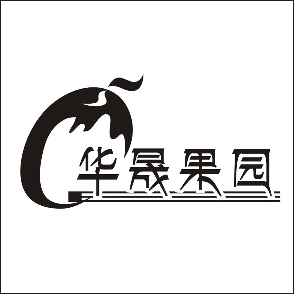 转让亚博娱乐yabo11-华晟果园