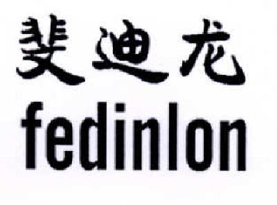 转让商标-斐迪龙  FEDINLON