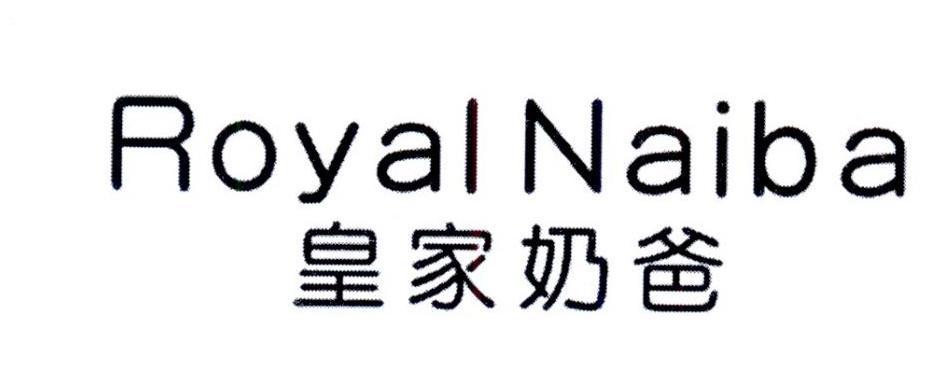 转让商标-皇家奶爸 ROYAL NAIBA
