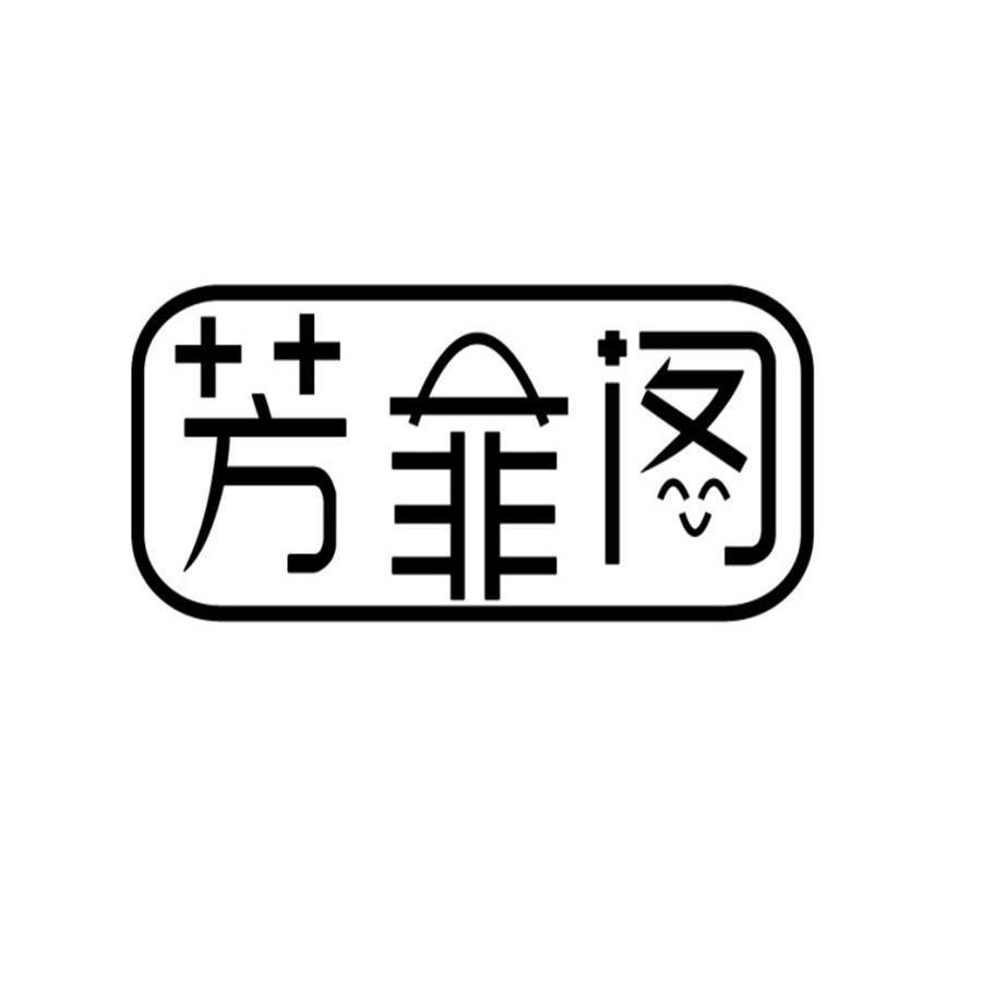 [18类]芳菲阁