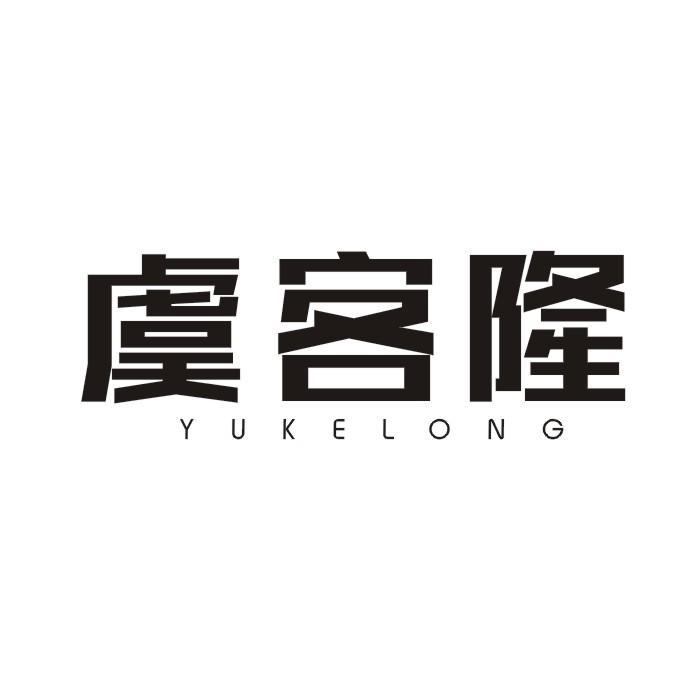 转让亚博娱乐yabo11-虞客隆