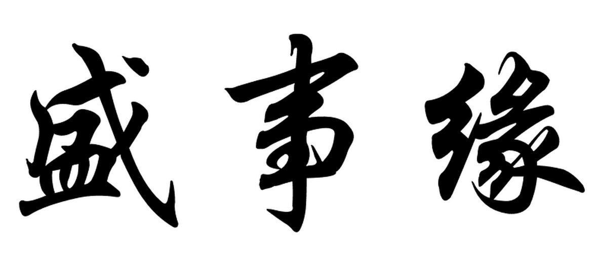 转让亚博娱乐yabo11-盛事缘